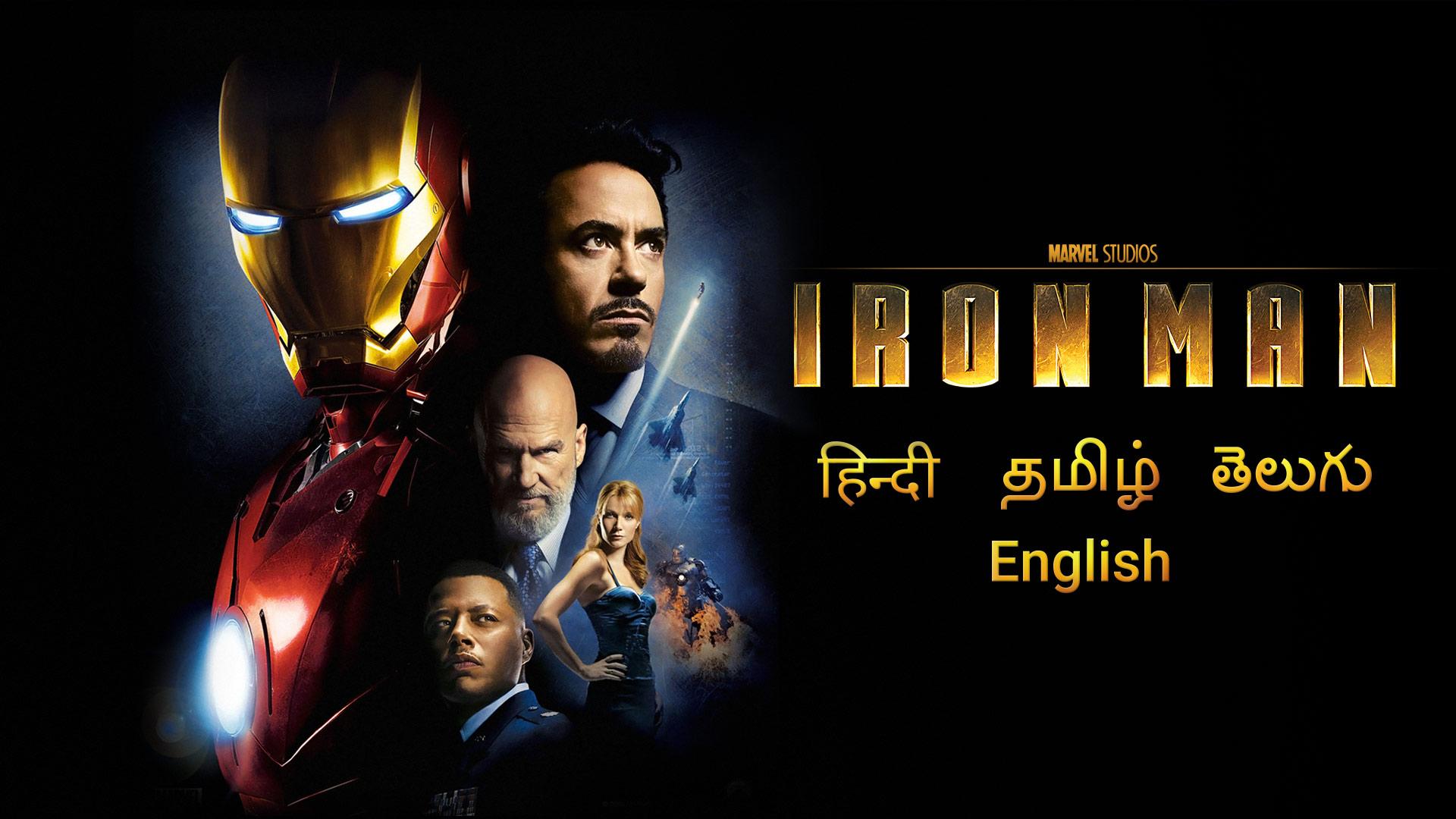iron man (2008) hotstar