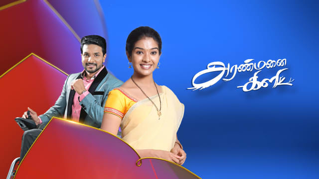 Aranmanai Kili Serial Full Episodes, Watch Aranmanai Kili TV