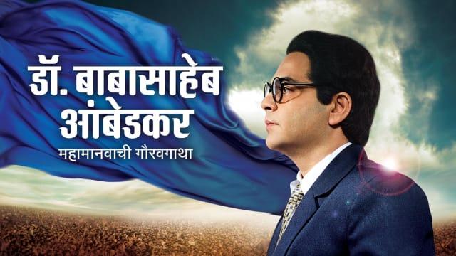 Dr  Babasaheb Ambedkar Serial Full Episodes, Watch Dr