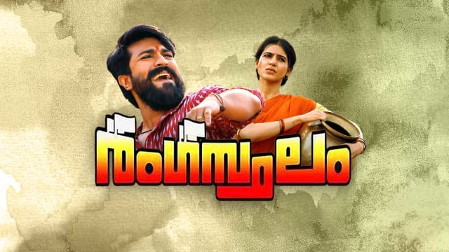 Rangasthalam full movie in hindi