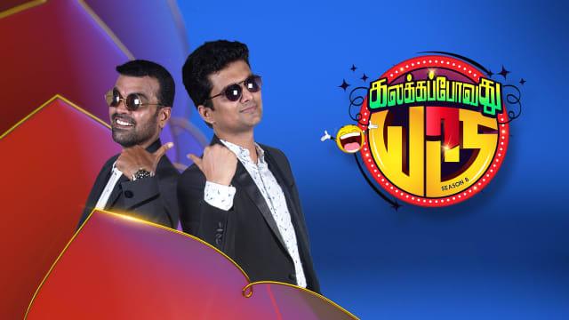 Kalakka Povadhu Yaaru Serial Full Episodes, Watch Kalakka