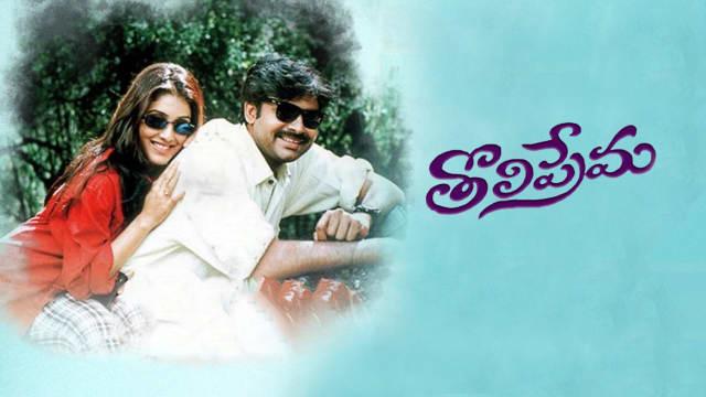 Tholi Prema Full Movie Watch Tholi Prema Film On Hotstar