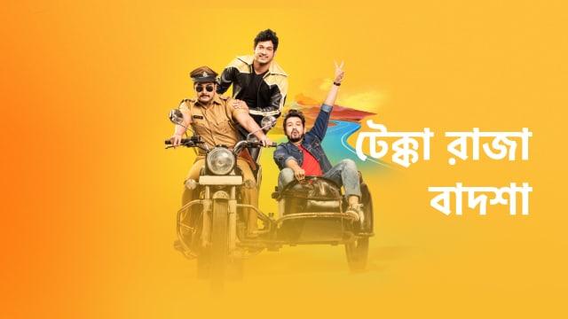 Tekka Raja Badsha Serial Full Episodes, Watch Tekka Raja