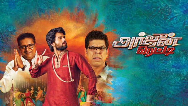 Watch Arjun Reddy (Dwaraka) Full Movie, Tamil Drama Movies in HD on Hotstar