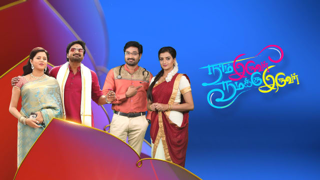 Naam Iruvar Namaku Iruvar Serial Full Episodes, Watch Naam Iruvar