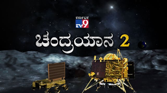 Chandrayaan-2 Moon Landing Live Streaming on TV9 Kannada