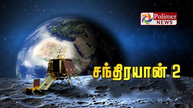 Chandrayaan-2 Moon Landing Live Streaming on Polimer News