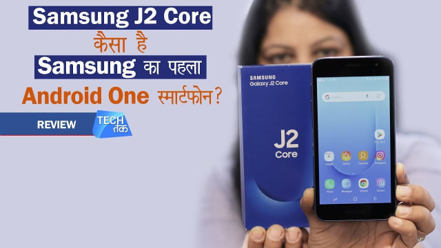 SAMSUNG J2 Core Review