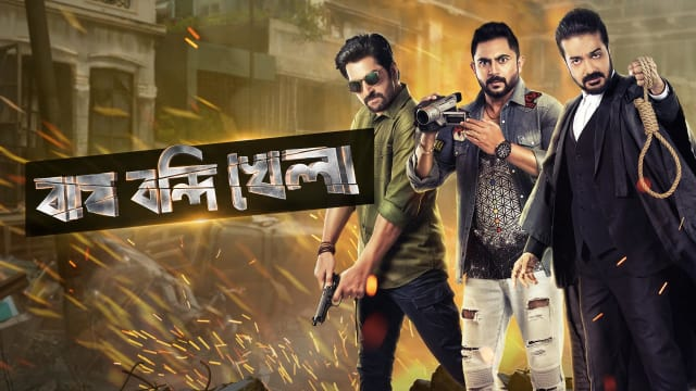 Watch Bagh Bandi Khela Full Movie, Bengali Thriller Movies in HD on Hotstar