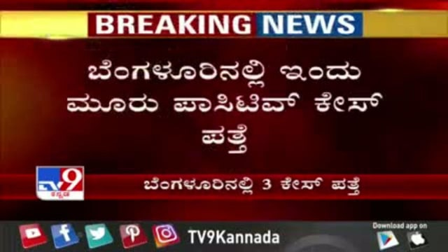 Health Bulletin: Karnataka Reports 12 New Covid-19 Cases ...