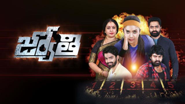 Jyothi Serial Full Episodes, Watch Jyothi TV Show Latest
