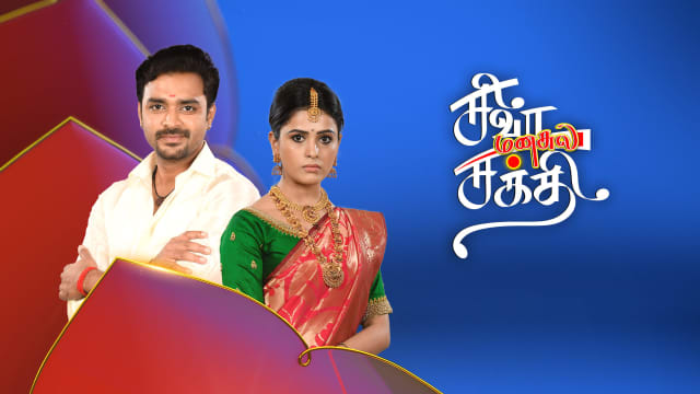 Siva Manasula Sakthi Serial Full Episodes, Watch Siva