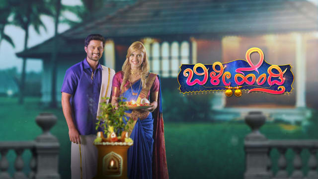 Image result for bili hendthi kannada serial