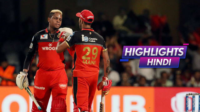IPL 2019: RCB vs SRH Match Highlights, Royal Challengers Bangalore vs  Sunrisers Hyderabad VIVO IPL Match Video