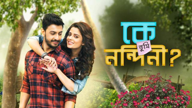 Ke Tumi Nandini Full Movie, Watch Ke Tumi Nandini Film on