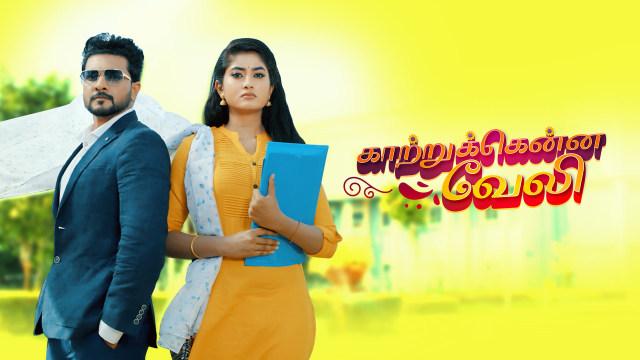 16-10-2021 Kaatrukkenna Veli Serial Vijay TV Episode 210