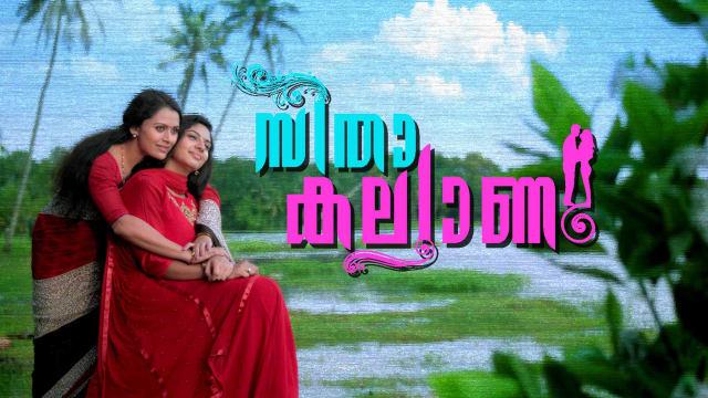 Seetha Kalyanam Serial Full Episodes, Watch Seetha Kalyanam TV Show