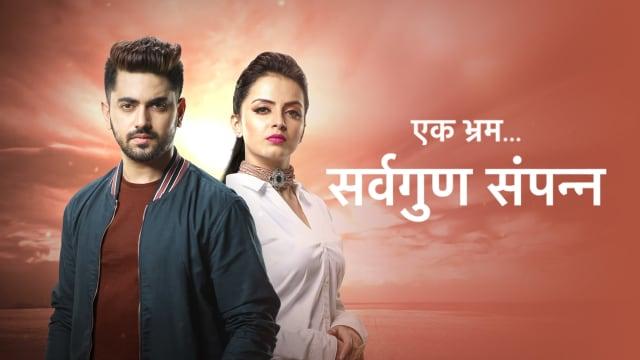 Ek Bhram - Sarvagun Sampanna Serial Full Episodes, Watch Ek