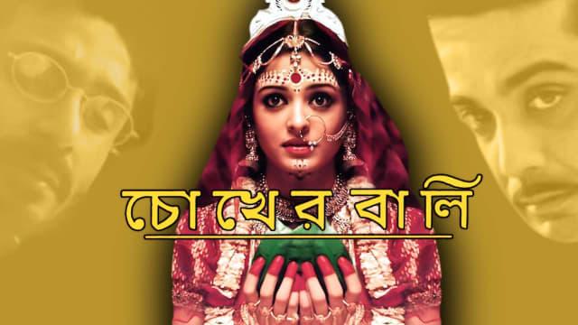chokher bali full movie free download 720p
