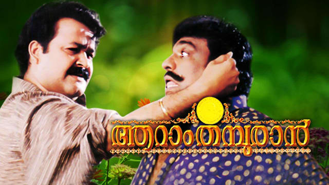 aaram thamburan full malayalam movie watch online free