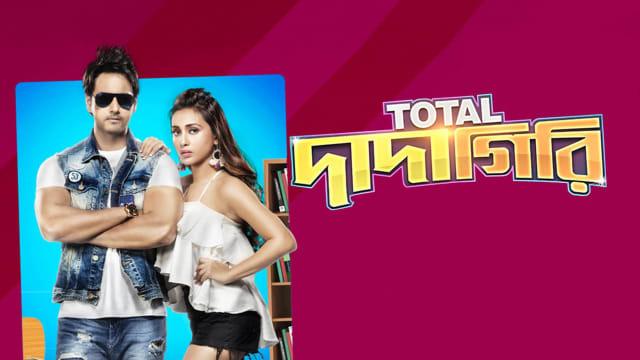 watch total dadagiri movie online free