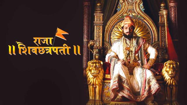 Raja Shivchhatrapati - Hotstar