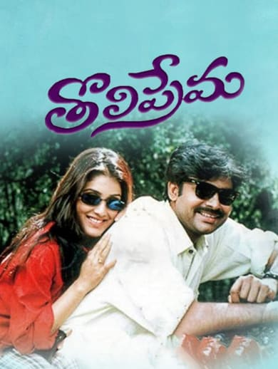 Watch Tholi Prema Full Movie Telugu Romance Movies In Hd On Hotstar
