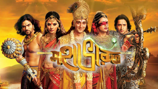 mahabharat bengali full episode download torrent
