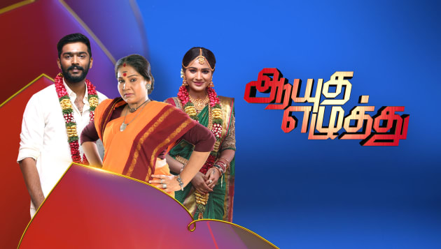 15-02-2020 – Ayudha Ezhuthu Vijay Tv Serial