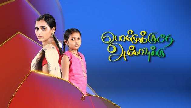 26-09-2020 – Bommukutty Ammavuku – Vijay Tv Serial