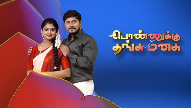 15-02-2020 – Ponnukku Thanga Manasu Vijay Tv Serial