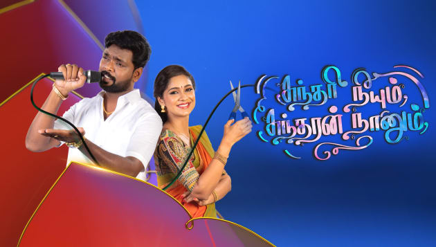 07-10-2020 – Sundari Neeyum Sundaran Naanum Vijay Tv Serial