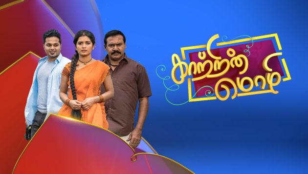 26-09-2020 – Kaatrin Mozhi  – Vijay Tv Serial