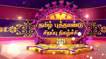 Tamil Puthandu Sirappu Pattimandram 2021