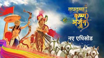 RadhaKrishn – Krishn-Arjun Gatha