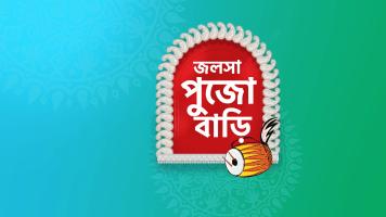 Jalsha Pujo Bari