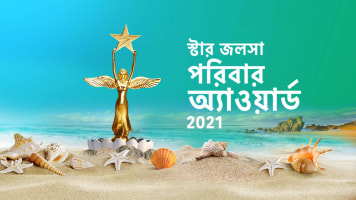 Star Jalsha Parivaar Award
