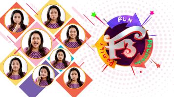 F3 - Fun, Family & Frustration