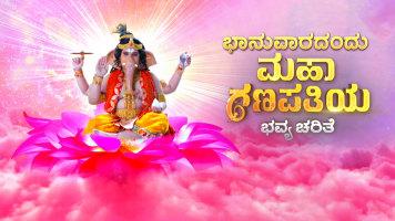 Bhaanuvaradandu Sri Mahaganapatiya Bhavya Charite