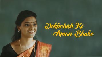 Dekhchish Ki Amon Bhabe