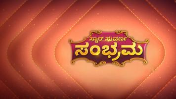Star Suvarna Sambhrama
