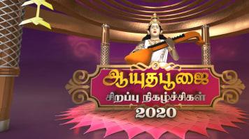 Ayudha Pooja Specials 2020