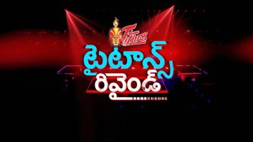 Titans Rewind 2019 Telugu