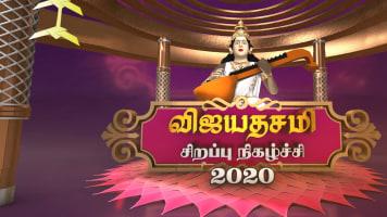 Vinayagar Chathurthi Specials