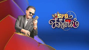 SPB Oru Kaaviyam