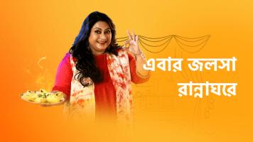 Ebar Jalsha Rannaghare