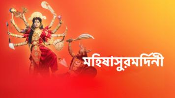 Mahishashurmardini