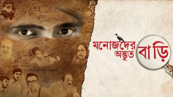 Manojder Adbhut Baari