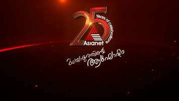 Malayalathinte Aaghosham - 25 Years of Asianet