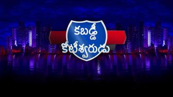 PKL Kotishwardu Telugu